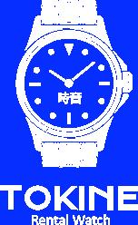 TOKINE(時音)丨高級腕時計のレンタル|岐阜・羽島
